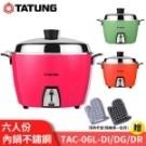 加熱均勻,自動保溫 6人份電鍋 煮飯/粥、蒸、滷、燉多用途