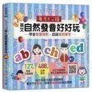 ◎結合多樣活潑的探索練習◎讓孩子根據拼寫和發音規則唸出單字◎建立「看到字就能讀、聽到音就能寫」的能力