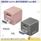 蘋果MFi認證,台灣製造,自動備份照片、影片、聯絡資訊、FB、IG、音樂。