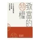 作者: 陳虹宇.吳聰敏.李怡庭等 出版社: 春山出版 出版日期: 2021/04/02