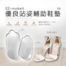 矽膠材質有效緩衝腳跟的鞋墊  自黏可重複使用多次 厚到薄的細節設計