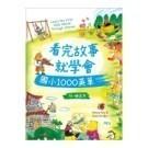 作者: Yahung Fang/Rouan Chen 出版社: 語言工場(寂天) 出版日期: 202