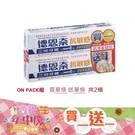 [買一送一]德恩奈抗敏感三效牙膏(130g+130g)ON PACK組【杏一】