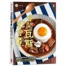 作者: 大象主廚 出版社: 野人文化-木馬文化 出版日期: 2020/01/03