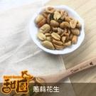 蔥味蒜香的花生仁  搭配微辣的口感  越吃越順口  還有椒麻口味唷~