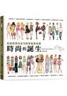 作者:姜旻枝 出版日:2015/09/14 ISBN:9789861794136