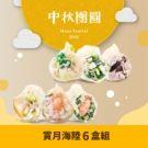 【中秋團圓 賞月海陸6盒組】6盒144顆 口味:干貝+香芋+高蝦+韭蝦+高肉+韭肉