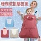 珊瑚絨嬰兒披風蓋被 防潑水抱嬰腰凳背帶防風毯抱毯
