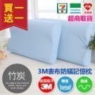 ■ MIT台灣製造 ■ 人體工學造型 ■ 天然備長碳吸濕且除臭 ■可拆洗 3M多功能布,排汗除污佳