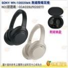 台灣索尼公司貨