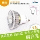 1.GU10省電燈泡    2.適用所有GU10燈座 3.拆裝便捷容易 4.光源穩定