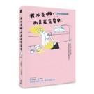 作者: 跳舞蝸牛(Dancing Snail) 出版社: 大好書屋-日月文化 出版日期: 2021/