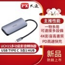 ●擴充TYPE C(PD)、USB 3.0、HDMI介面 ●多元使用:視訊會議、商務出差、宅追劇