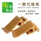 使用原木一體成形手工車製 精湛工藝兼具自然養生 拉直放鬆小腿筋