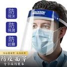 防疫,透明面屏罩,防灰塵,防濺罩防油口沫,防護遮罩,飛沫唾沫防護罩