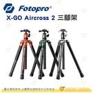 【預購】 FOTOPRO X-GO Aircross 2 專業碳纖龍紋腳架 公司貨 三腳架
