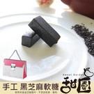 使用寡糖 無蔗糖 更健康 香醇芝麻 無額外加麻油 高品質出貨