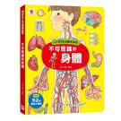 有趣的STEAM翻翻互動遊戲書,邊翻、邊玩、邊學,讓孩子主動探索閱讀!