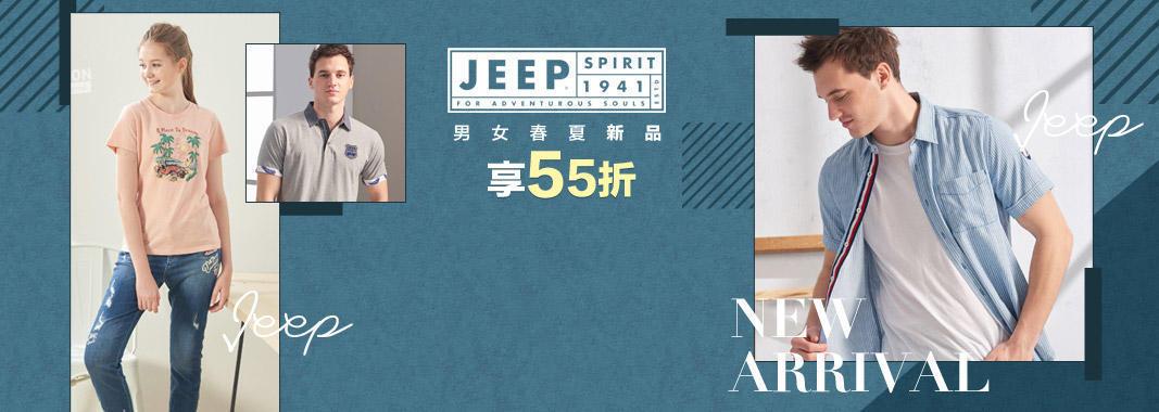男女春夏新品55折