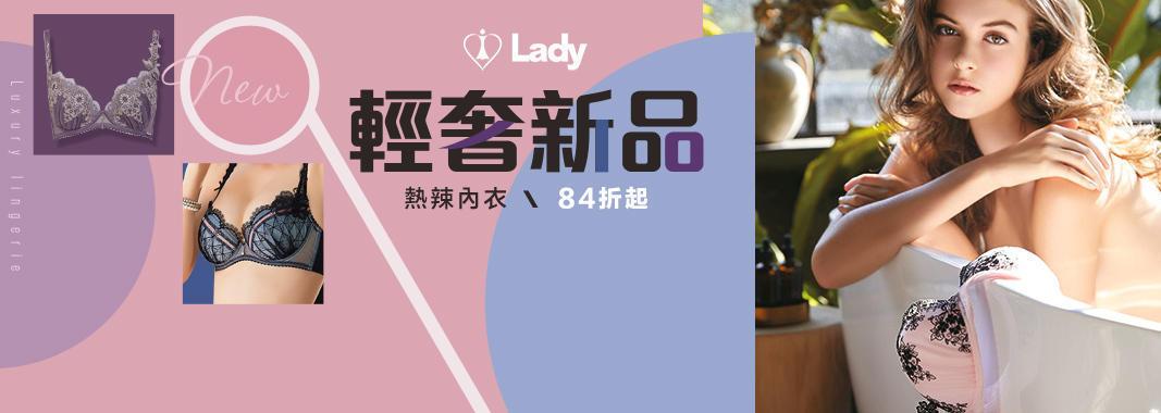 【LADY】熱辣輕奢  新品內衣84折起