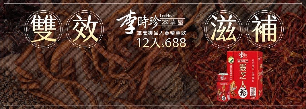 靈芝御品人蔘精華飲(12入) 特價688