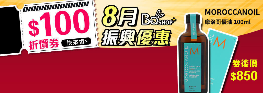 BG SHOP 8月振興優惠