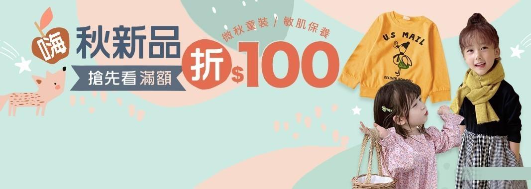 嗨秋新品搶先看滿額折100