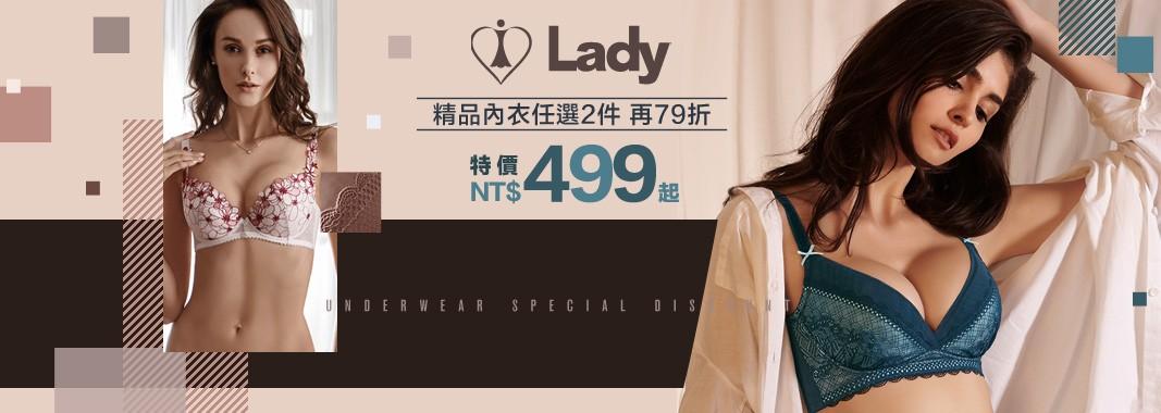 【LADY】精品內衣499起 2件再79