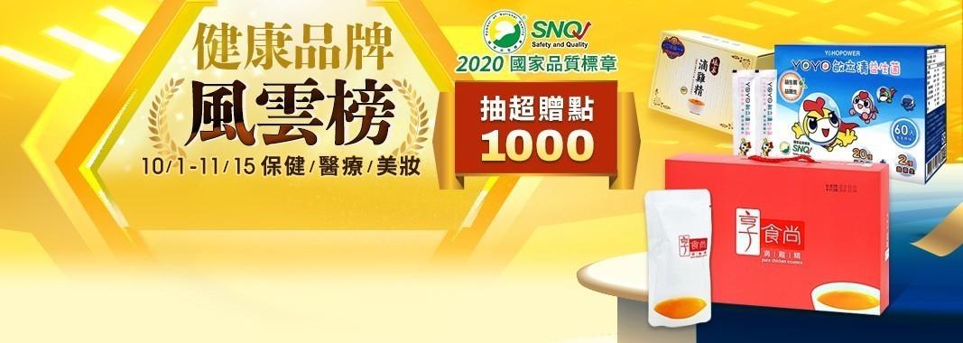 SNQ風雲榜 抽超贈點1000