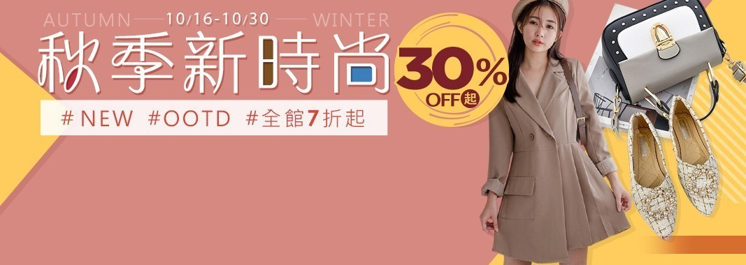 秋季新時尚30%OFF起