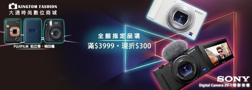 大通數位相機