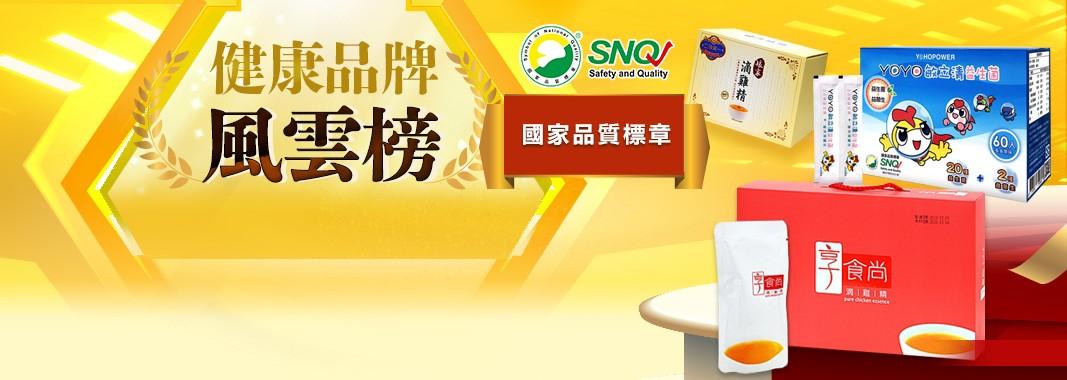 SNQ風雲 品牌三折起