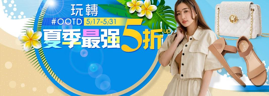 5/16-6/1玩轉夏季最強#OOTD