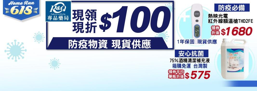 專品藥局 $100券