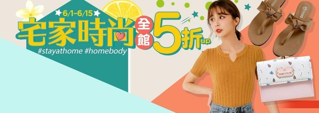 6/1-6/16 宅家時尚 全館5折起