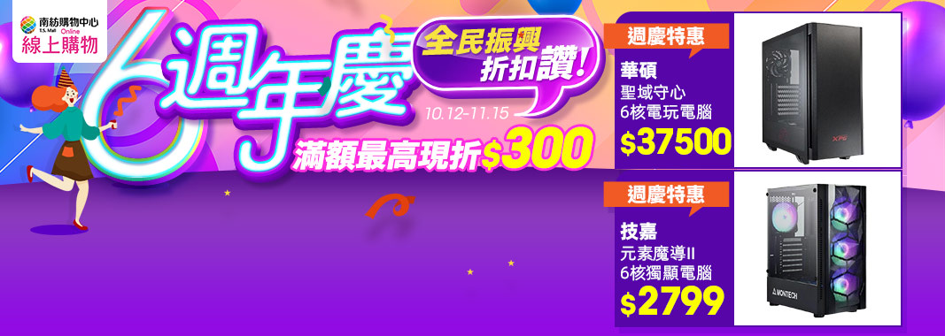 南紡購物中心 周年慶現折300