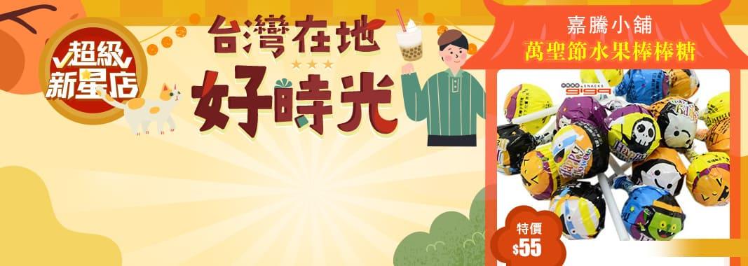 09 台灣在地好時光
