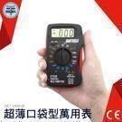 MET-MM83B 超薄口袋型萬用表
