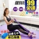 多功 4條 彈力繩 瑜珈繩 腳踏 拉力器 健腹 擴胸 美腿 運動