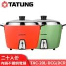 20人份電鍋,紅/綠色噴塗外殼 加熱均勻,自動保溫