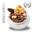 十餘種精選珍貴食材 泡炸蒸滷燙五道粵式工法 台式精燉高湯