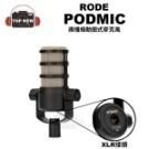 特色 廣播級動圈式音頭 針對語音應用進行了優化 內置防噴罩,可最大限度地減少爆破音 堅固的全金屬結構