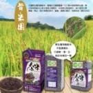 台灣在地野生種紫米,不是黑米 麥飯石山泉水灌溉之優質米 含花青素,維生素E,鎂,鐵,