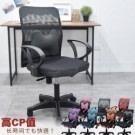 山型坐墊符合臀部曲線 椅座氣壓升降,輕鬆調整高度  高透氣網背,背部不悶熱 台灣製造