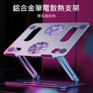 強勁風力,高度可調 鋁合金材質,可折疊 雙風扇散熱,降溫效果更勝一籌 筆電/平板均可使用