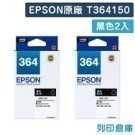 .墨水:T364/T364150 .適用:XP-245/XP-442