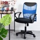 鋼網背設計,透氣不悶熱 氣壓式調整高低不費力 椅背彈性前後傾仰 台灣製造/簡易DIY組裝