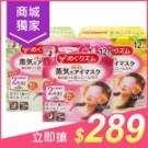 日本必買居家好物 適溫蒸氣,有效緩解眼部疲勞