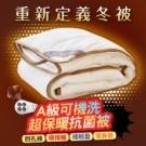媽媽福音可機洗,外宿族必備輕薄好收納 四孔結構熱循環,蓄熱保暖抗菌暖暖入眠