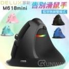藍芽4.0 無線2.4G 雙模式 低噪音靜音 充電式 可愛蝸形 色彩多樣 最新一代直立式滑鼠